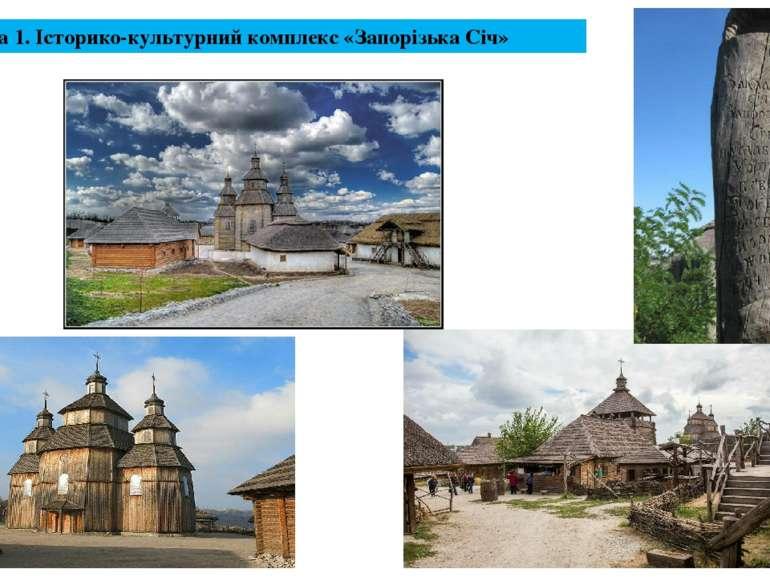 Зупинка 1. Історико-культурний комплекс «Запорізька Січ»