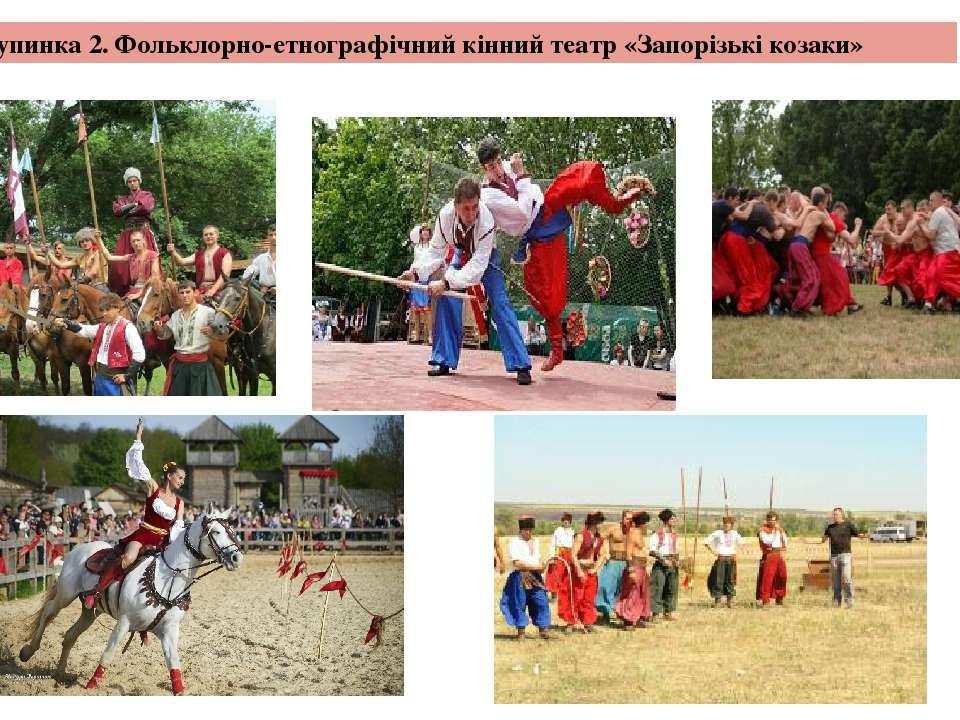 Зупинка 2. Фольклорно-етнографічний кінний театр «Запорізькі козаки»