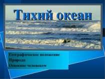Тихий океан Географическое положение Природа Освоение человеком