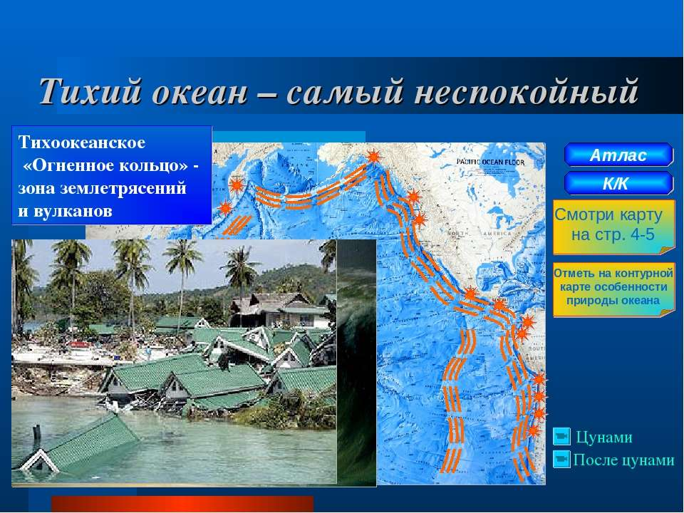 Тихий океан – самый неспокойный Атлас К/К Смотри карту на стр. 4-5 Отметь на ...