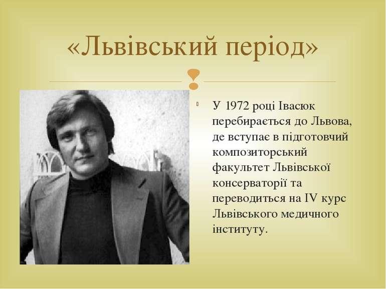 У 1972 році Івасюк перебирається до Львова, де вступає в підготовчий композит...