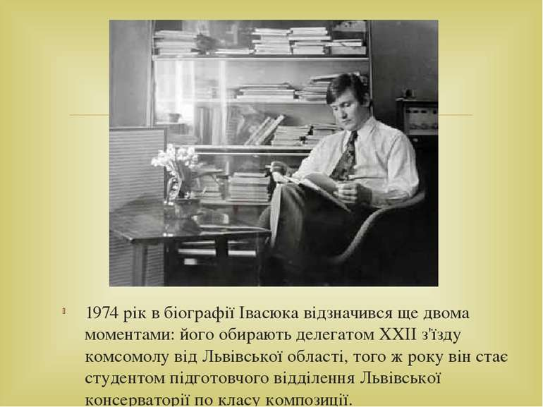 1974 рік в біографії Івасюка відзначився ще двома моментами: його обирають де...