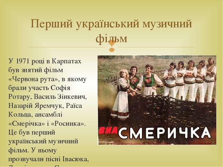 У 1971 році в Карпатах був знятий фільм «Червона рута», в якому брали участь ...