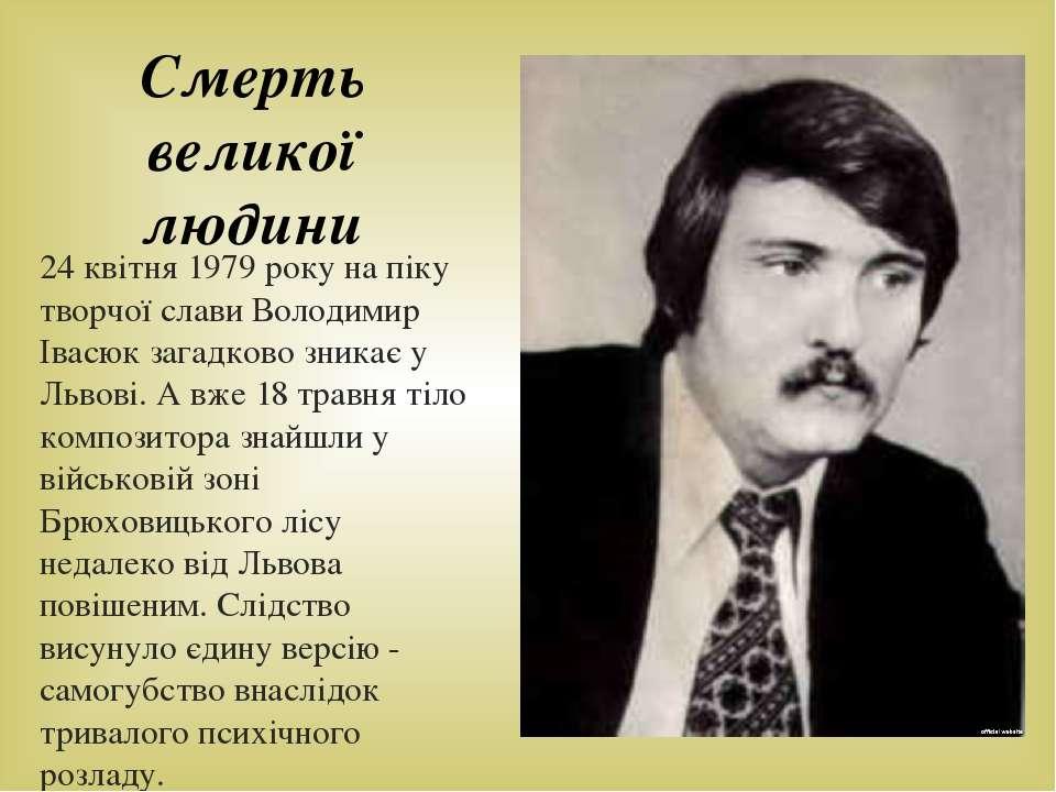 24 квітня 1979 року на піку творчої слави Володимир Івасюк загадково зникає у...