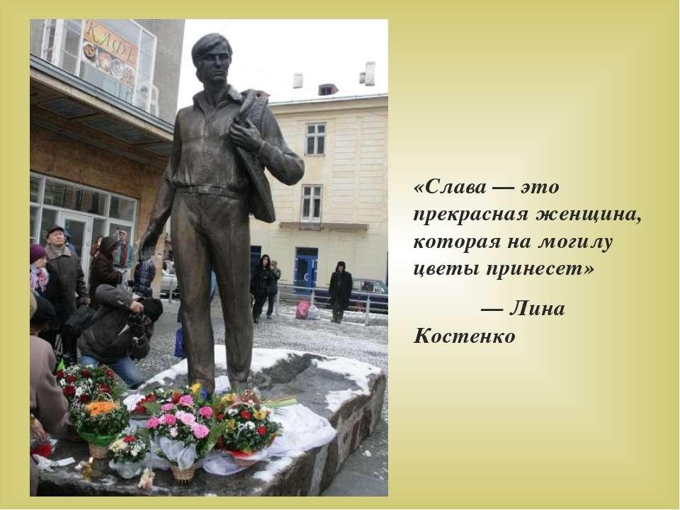 «Слава — это прекрасная женщина, которая на могилу цветы принесет» — Лина Кос...