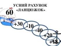 УСНИЙ РАХУНОК «ЛАНЦЮЖОК» 60 +30 -10 -40 +20 +18