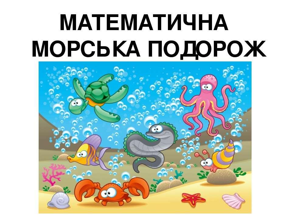 МАТЕМАТИЧНА МОРСЬКА ПОДОРОЖ Таблиця множення числа 7