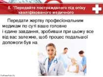 """5. """"Передайте постраждалого під опіку кваліфікованого медичного персоналу!"""" ..."""