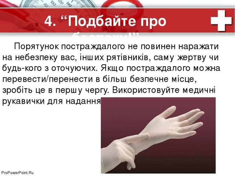 """4. """"Подбайте про безпеку!"""" Порятунок постраждалого не повинен наражати на неб..."""