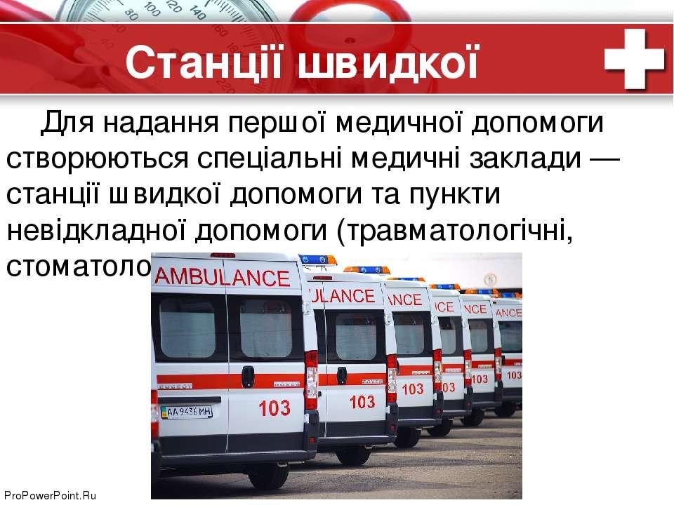 Станції швидкої допомоги Для надання першої медичної допомоги створюються спе...