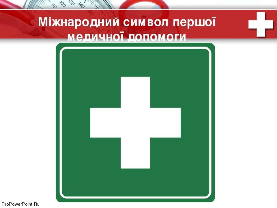 Міжнародний символ першої медичної допомоги ProPowerPoint.Ru