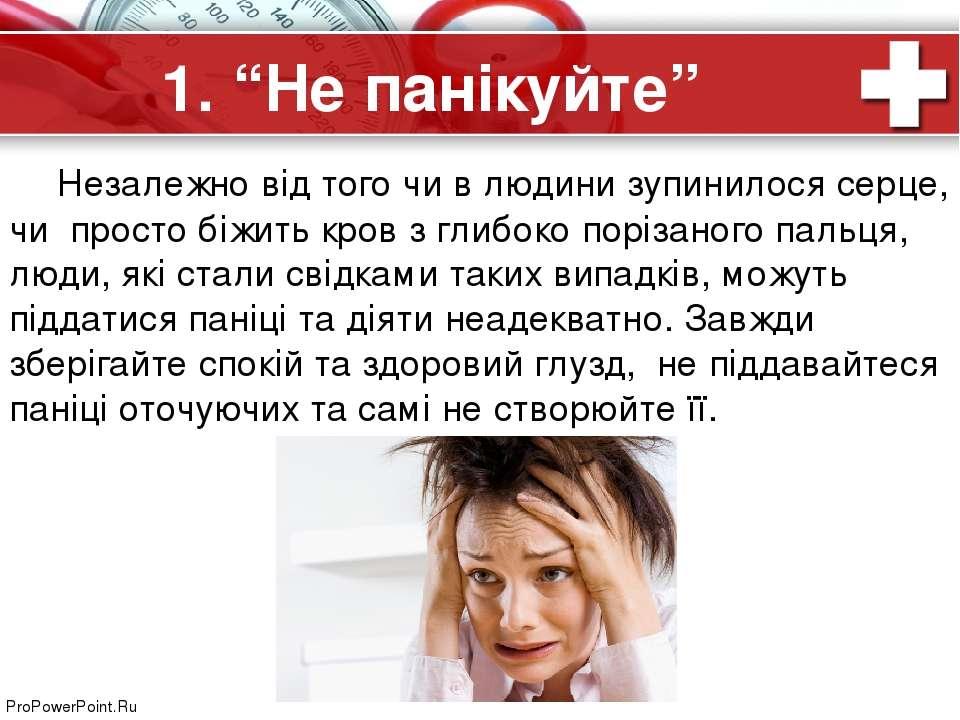"""1. """"Не панікуйте"""" Незалежновід того чи в людини зупинилося серце, чи просто..."""