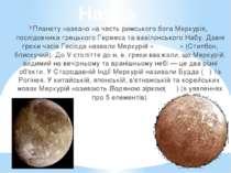 Назва Планету названо на честь римського богаМеркурія, послідовникагрецьког...