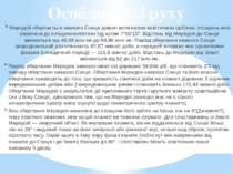 Особливості руху Меркурій обертається навколоСонцядоволі витягнутоюеліптич...