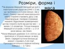 Розміри, форма і маса За формою Меркурій близький до кулі з екваторіальним ра...