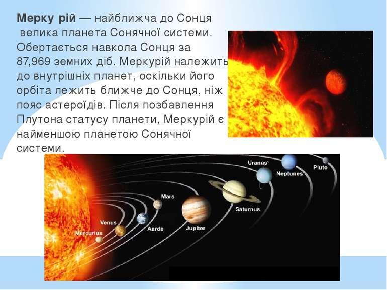 Мерку рій— найближча доСонцявеликапланетаСонячної системи. Обертається н...