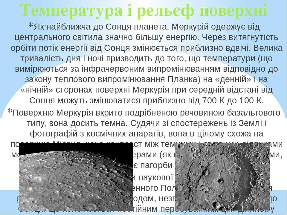 Температура і рельєф поверхні Як найближча до Сонця планета, Меркурій одержує...