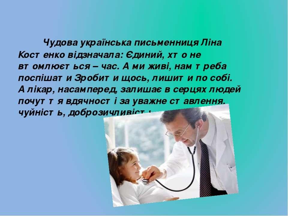 Чудова українська письменниця Ліна Костенко відзначала: Єдиний, хто не втомлю...