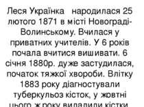 Леся Українка народилася 25 лютого 1871 в місті Новограді-Волинському. Вчила...