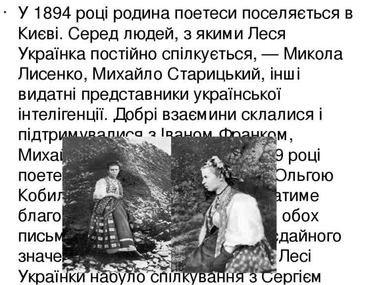 У 1894 році родина поетеси поселяється в Києві. Серед людей, з якими Леся Укр...
