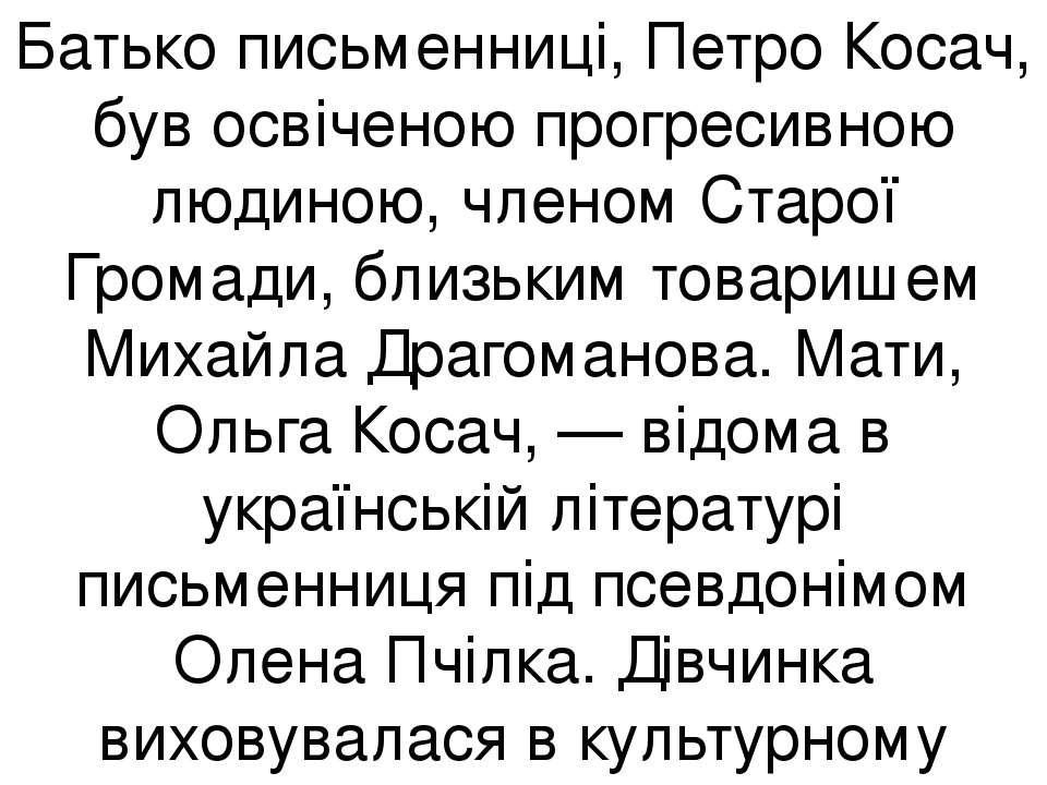 Батько письменниці, Петро Косач, був освіченою прогресивною людиною, членом С...