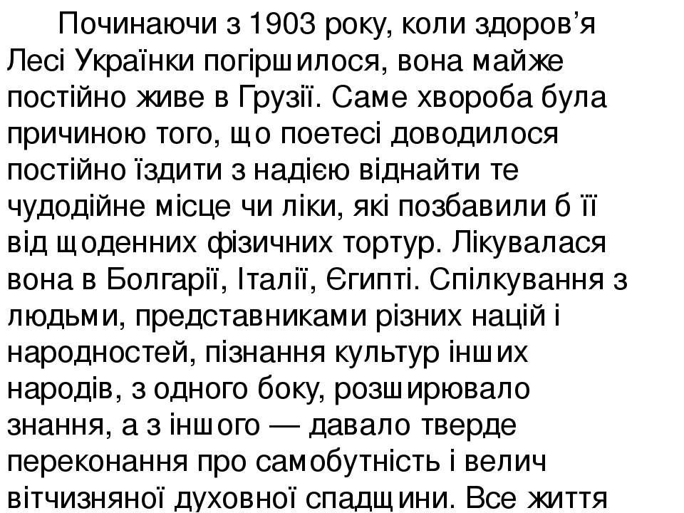 Починаючи з 1903 року, коли здоров'я Лесі Українки погіршилося, вона майже по...