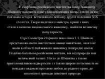 У скарбниці російського мистецтва Івану Івановичу Шишкіну належить одне з най...