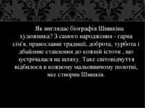Як виглядає біографія Шишкіна художника? З самого народження - гарна сім'я, п...