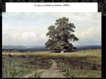 «Серед долини ровния» (1883)
