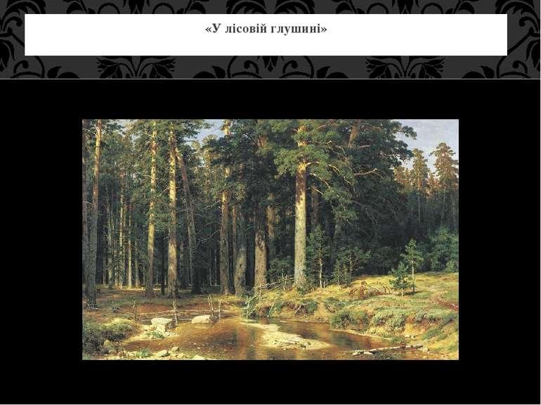 «У лісовій глушині»