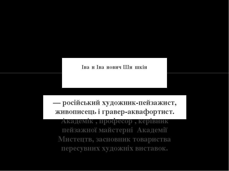 — російськийхудожник-пейзажист, живописець і гравер-аквафортист. Академік , ...