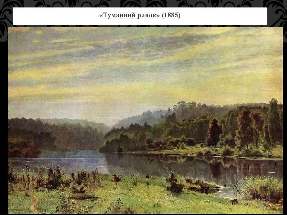 «Туманний ранок» (1885)