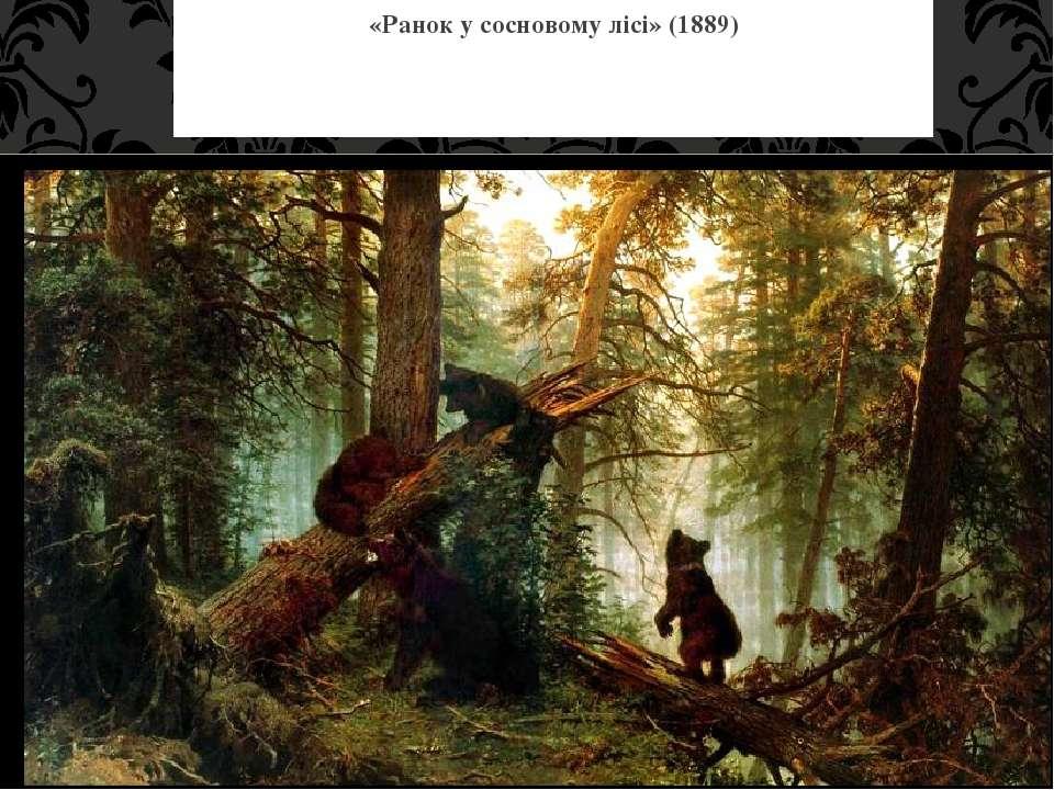«Ранок у сосновому лісі» (1889)