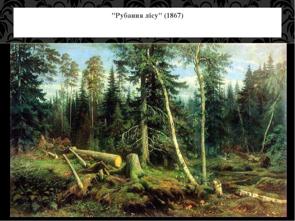 """""""Рубання лісу"""" (1867)"""