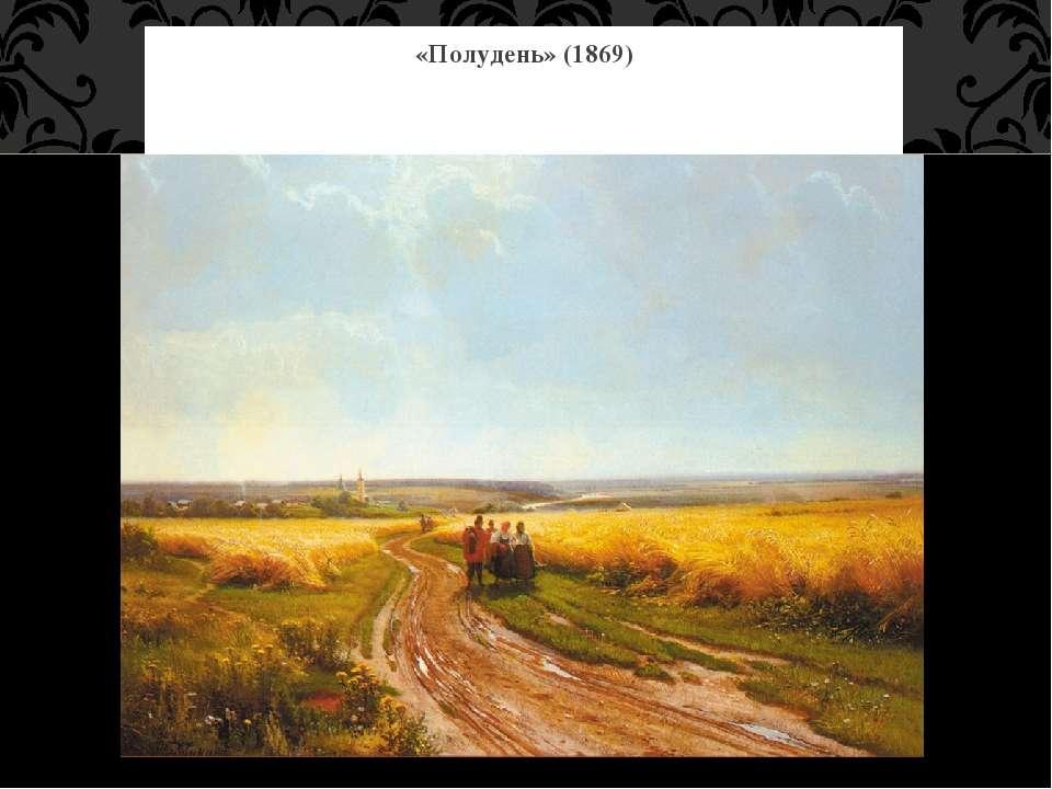 «Полудень» (1869)