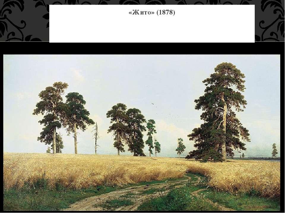 «Жито» (1878)