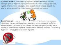 Дезінсе кція— комплекс профілактичних і винищувальних заходів для знищення і...