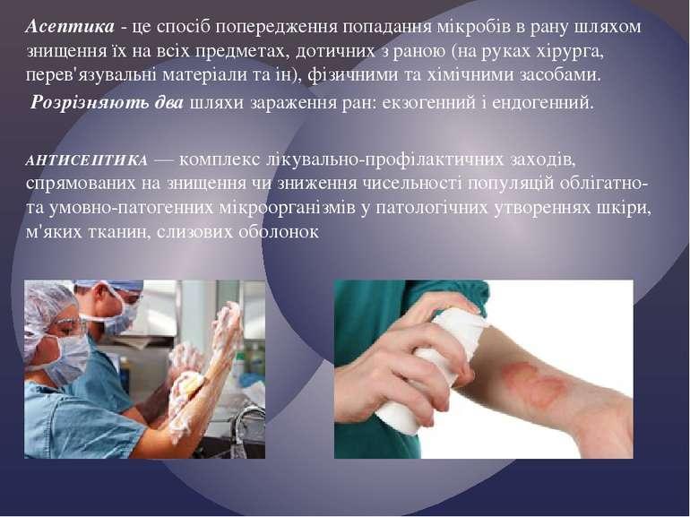 Асептика- це спосіб попередження попадання мікробів в рану шляхом знищення ї...