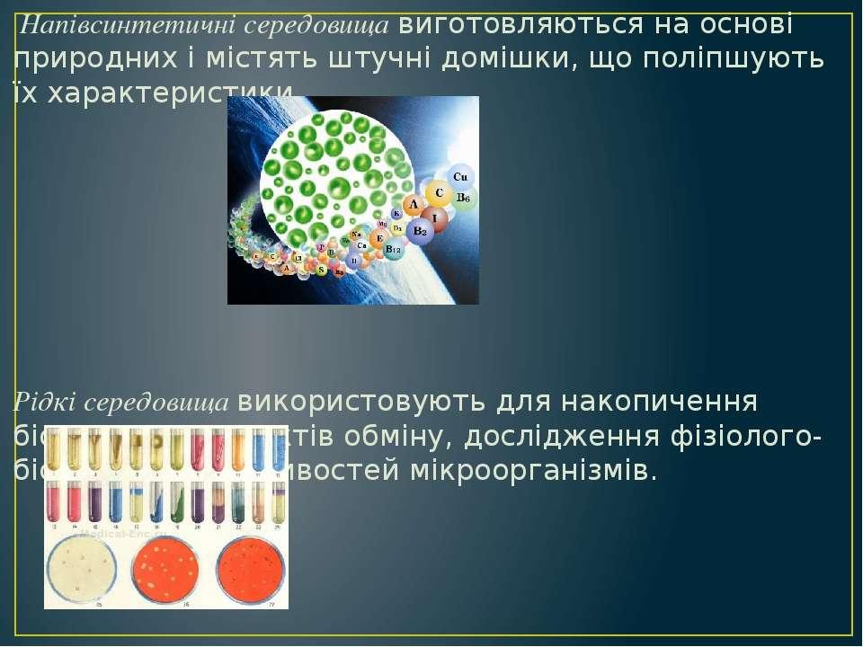 Напівсинтетичні середовища виготовляються на основі природних і містять штучн...