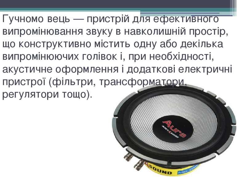 Гучномо вець — пристрій для ефективного випромінювання звуку в навколишній пр...