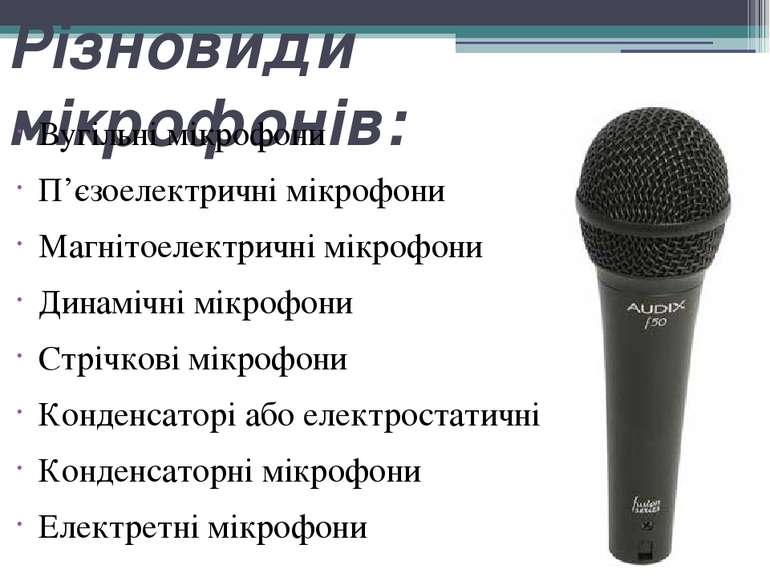 Різновиди мікрофонів: Вугільні мікрофони П'єзоелектричні мікрофони Магнітоеле...