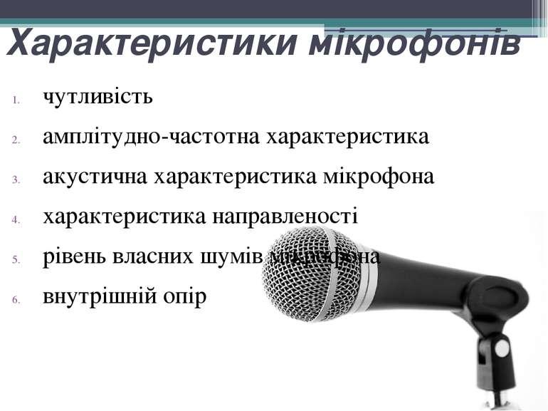 Характеристики мікрофонів чутливість амплітудно-частотна характеристика акуст...