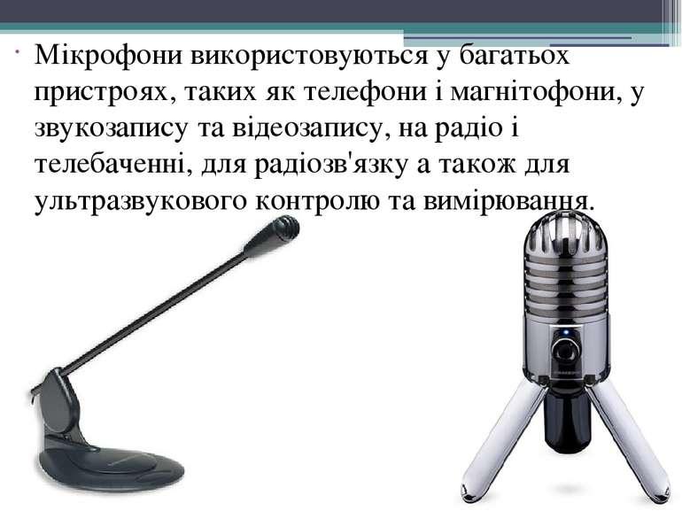 Мікрофони використовуються у багатьох пристроях, таких як телефони і магнітоф...