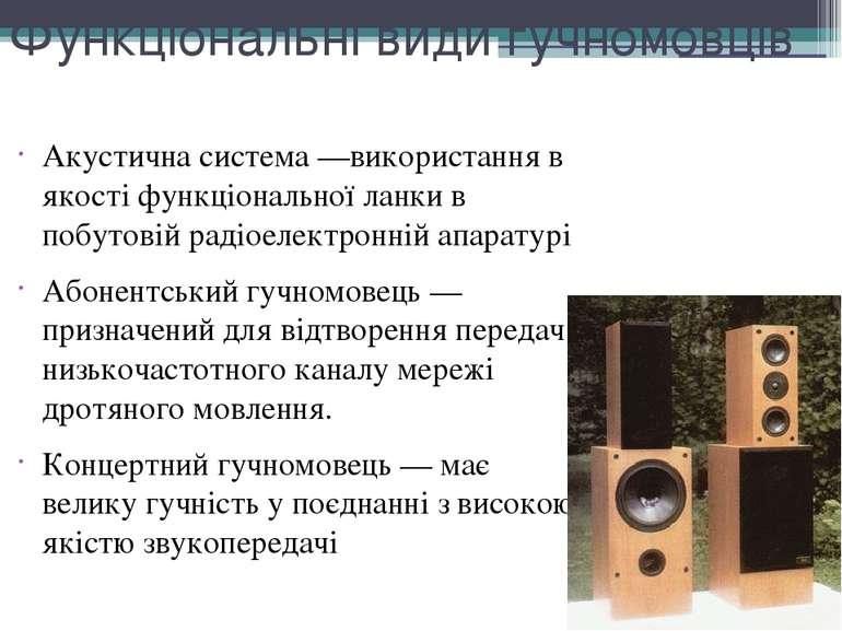 Функціональні види гучномовців Акустична система —використання в якості функц...