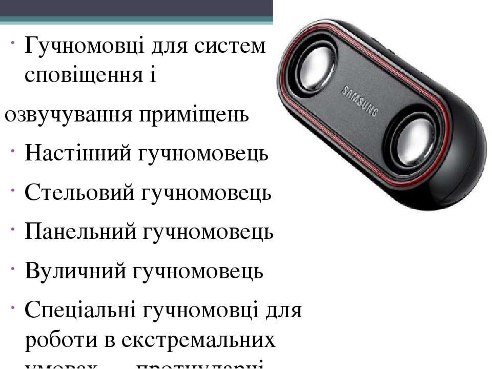 Гучномовці для систем сповіщення і Гучномовці для систем сповіщення і озвучув...