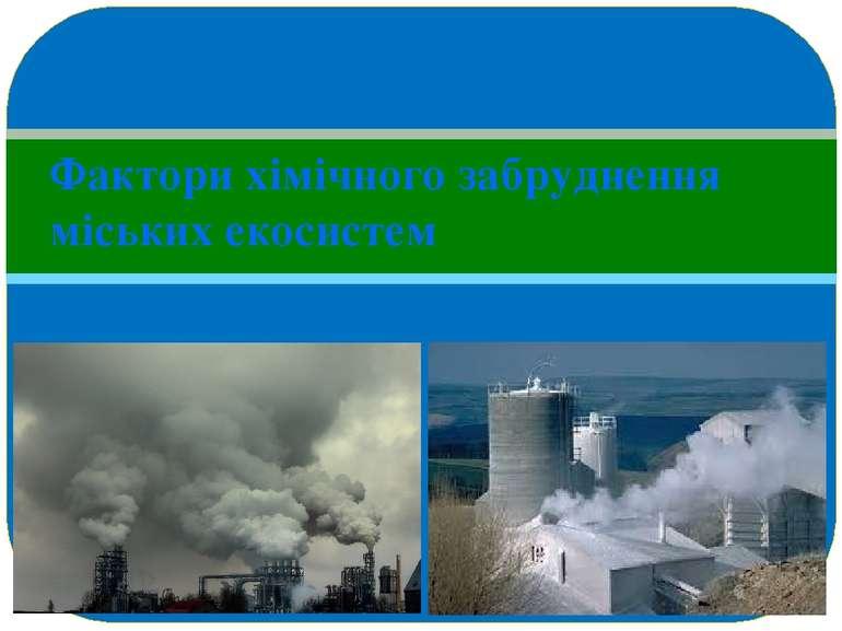 Фактори хімічного забруднення міських екосистем