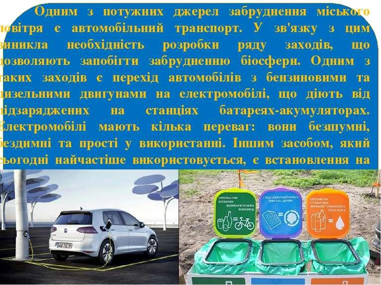 Одним з потужних джерел забруднення міського повітря є автомобільний транспор...