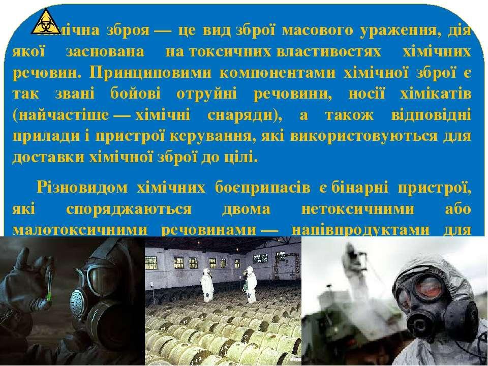 Хімічна зброя— це видзброї масового ураження, дія якої заснована натоксичн...
