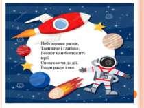 Небо зорями рясніє, Таємниче і глибоке, Всесвіт нам бентежить мрії, Спонук...