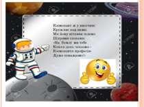 Космонавт ж у височині Кружляє над нами. Ми йому вітання шлемо Щирими словами...